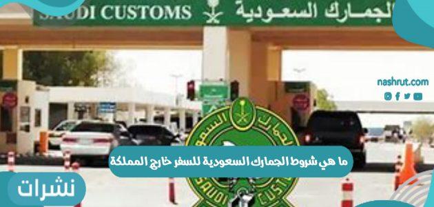 ما هي شروط الجمارك السعودية للسفر خارج المملكة العربية السعودية