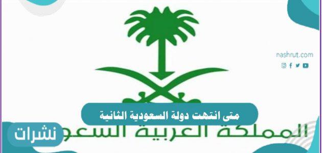 دولة السعودية الثانية متي وكيف انتهت وأهم من حكموا بداخلها