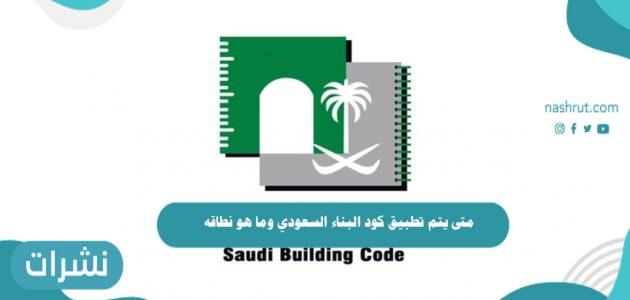 متى يتم تطبيق كود البناء السعودي وما هو نطاقه