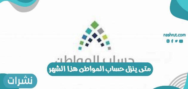 متى ينزل حساب المواطن هذا الشهر في المملكة العربية السعودية 1442