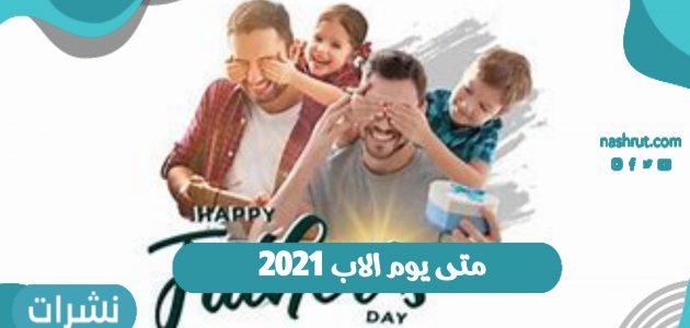 متى يوم الاب 2021 | عيد الأب | قصة الاحتفال بيوم الاب