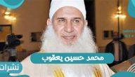 محمد حسين يعقوب قضية الشيخ تتصدر مواقع التواصل الاجتماعي