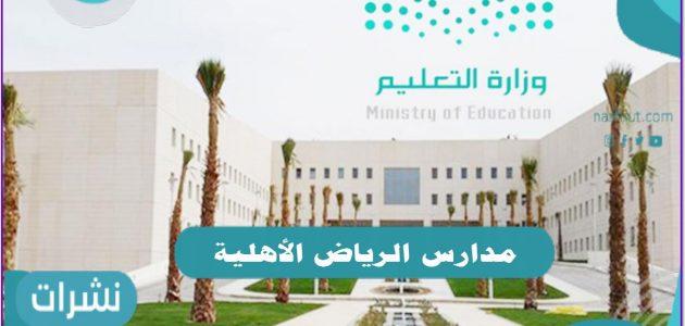 وظائف مدارس الرياض المختلفة داخل المملكة العربية السعودية