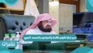 مدير إدارة شؤون الأئمة والمؤذنين بالمسجد النبوي