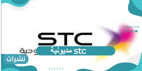 الاستعلام عن مديونية stc عبر الانترنت
