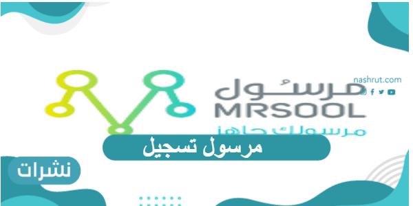 مرسول تسجيل دخول بالخطوات ورابط التسجيل