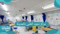 موقع مركز نجود الطبي بالمدينة المنورة لقاح كورونا