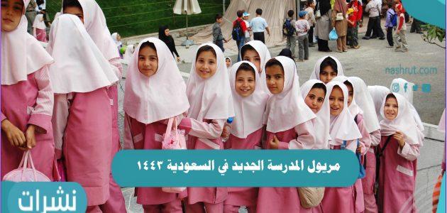 مريول المدرسة الجديد في السعودية 1443