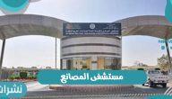 مستشفى المصانع بالمملكة العربية السعودية وطريقة حجز موعد