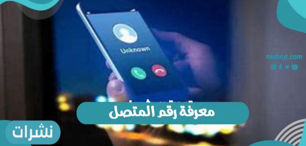 معرفة رقم المتصل… تطبيقات كاشف الأرقام ومواقع للتعرف على هوية المتصل