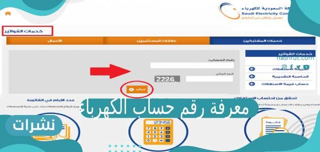 كيفية معرفة رقم حساب الكهرباء وكيفية دفع فاتورة الكهرباء