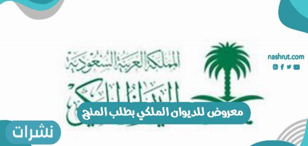 معروض للديوان الملكي بطلب المنح في المملكة العربية السعودية