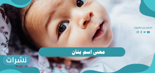 معنى اسم بنان وحكم التسمية به في الإسلام