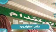 مكتب استقدام جدة 1442 أفضل مكاتب الاستقبال في مدينة جدة السعودية