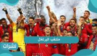 منتخب البرتغال.. محطات مشرقة في تاريخ المنتخب واستعداداته لبطولة كأس أمم أوروبا