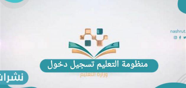 منظومة التعليم تسجيل الدخول للتعليم عن بعد بالمملكة العربية السعودية