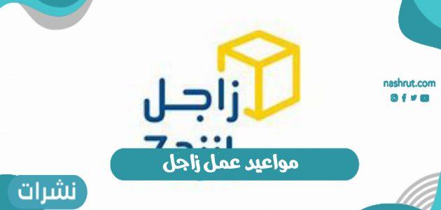 مواعيد عمل زاجل للشحن 2021 المملكة العربية السعودية