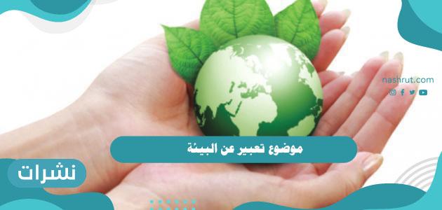 موضوع تعبير عن البيئة والمحافظة عليها