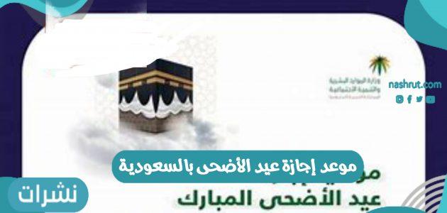 موعد إجازة عيد الأضحى بالسعودية 1442هـ