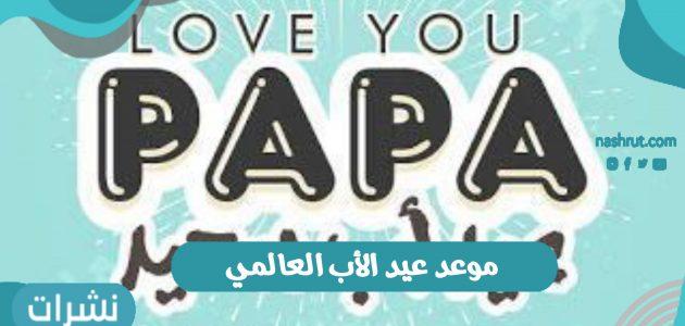 """موعد عيد الأب العالمي في مختلف أرجاء العالم """"تقاليد الاحتفال باليوم"""""""
