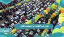 موعد عيد الأضحى في السعودية فلكيا