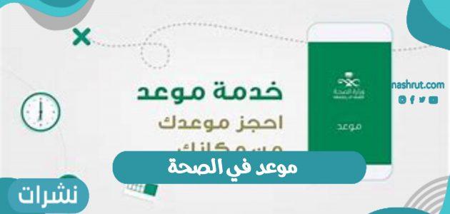 موعد في الصحة 1442 عبر وزارة الصحة السعودية لحجز موعد طبيب