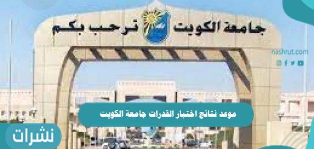 موعد نتائج اختبار القدرات جامعة الكويت
