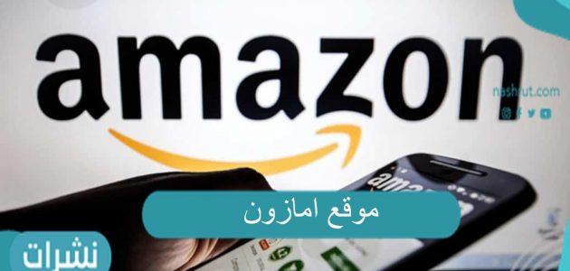 موقع امازون خطوات عملية التسوق من أمازون