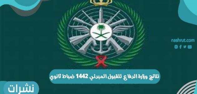 نتائج وزارة الدفاع للقبول المبدئي 1442 ضباط ثانوي في السعودية