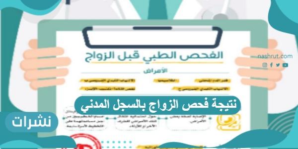 الاستعلام عن نتيجة فحص الزواج بالسجل المدني وزارة الصحة