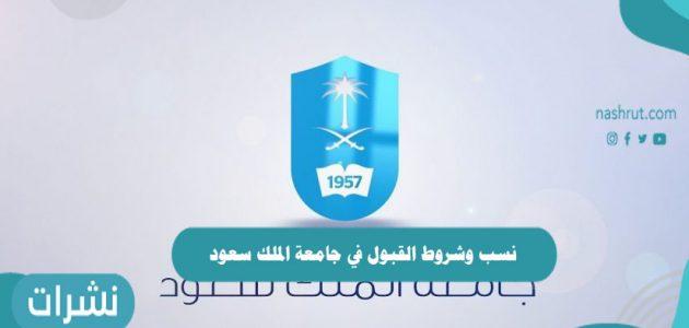 نسب وشروط القبول في جامعة الملك سعود 1443
