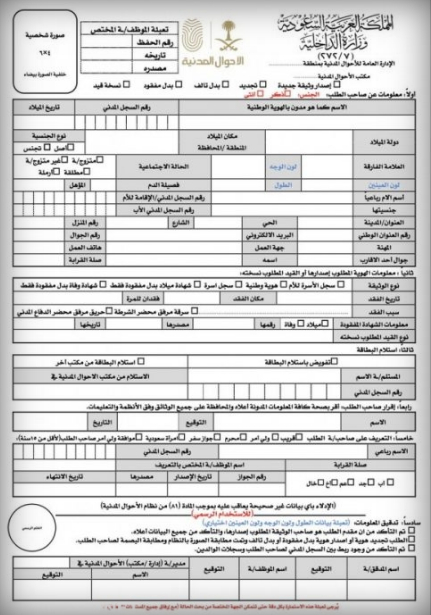 نموذج تجديد بطاقة الهوية الوطنية