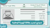 نموذج تجديد بطاقة الهوية الوطنية 1442 في المملكة العربية السعودية