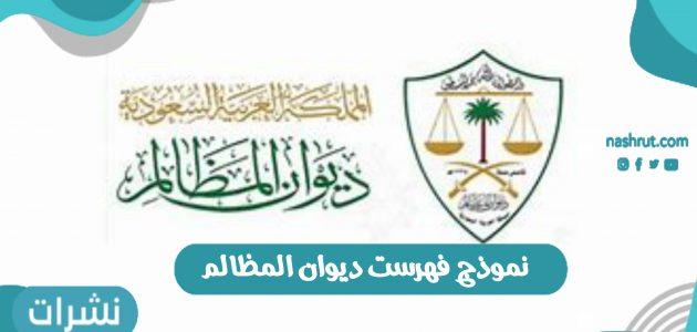 نموذج فهرست ديوان المظالم بالمملكة السعودية1442 هجرية
