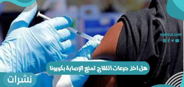 هل اخذ جرعات اللقاح تمنع الإصابة بكورونا 2021 تفاصيل حول المتعافين