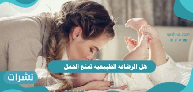 هل الرضاعه الطبيعيه تمنع الحمل وعلامات الحمل أثناء الرضاعة