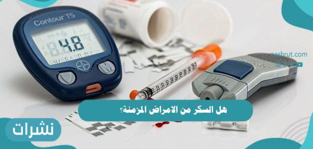 هل السكر من الامراض المزمنة؟ نصائح هامة لمرضى السكر
