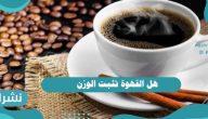 هل القهوة تثبت الوزن | حقيقة إنقاص الوزن بالقهوة