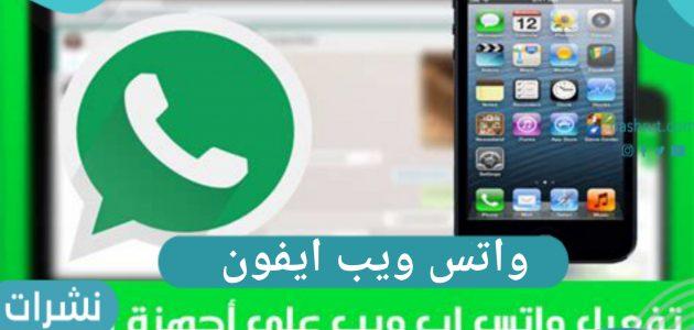 واتس ويب ايفون .. كيفية استخدام الواتساب الويب عبر الهاتف