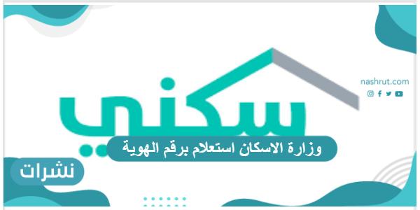 وزارة الإسكان الاستعلام برقم الهوية بالخطوات والرابط