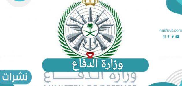 وزارة الدفاع السعودي
