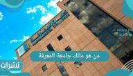 من هو مالك جامعة المعرفة في المملكة العربية السعودية