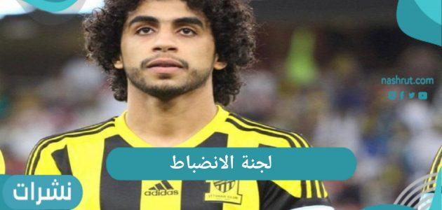 لجنة الانضباط تفرض غرامة مالية على نادي النصر السعودي