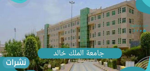 جامعة الملك خالد السعودية .. بدء التسجيل للعام الجديد وشروط التقديم