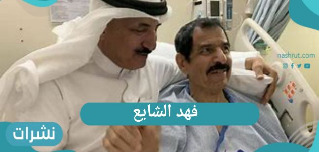 """""""فهد الشايع"""" وفاة الإعلامي السعودي بعد صراع مع المرض"""