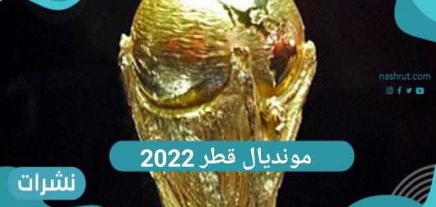 مونديال قطر 2022 كأس العالم للمنتخبات الوطنية