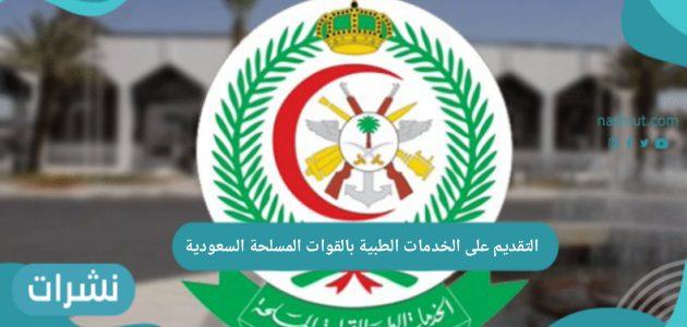 التقديم على الخدمات الطبية بالقوات المسلحة السعودية 1442