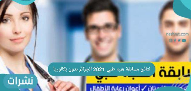 نتائج مسابقة شبه طبي 2021 الجزائر بدون بكالوريا عبر رابط وزارة الصحة
