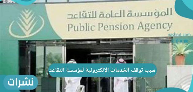 سبب توقف الخدمات الإلكترونية لمؤسسة التقاعد في المملكة السعودية