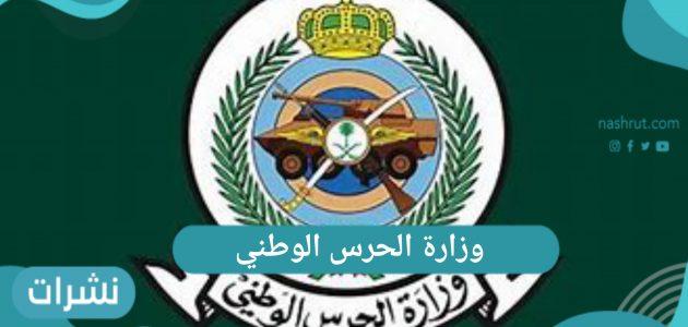 وزارة الحرس الوطني للوظائف في المملكة العربية السعودية